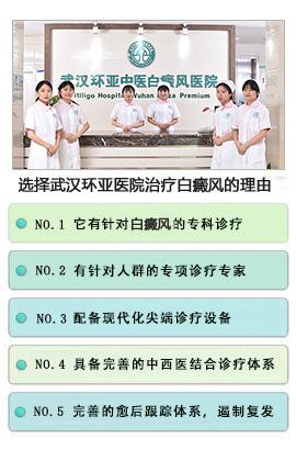 武汉白癜风医院哪家好_看白癜风的医院有哪些_地址在哪里_湖北武汉治疗白癜风、白斑最好的专科医院首选武汉环亚中医白癜风医院