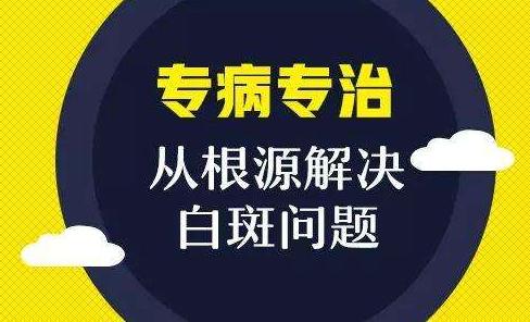 武汉白癜风早期治疗的好处