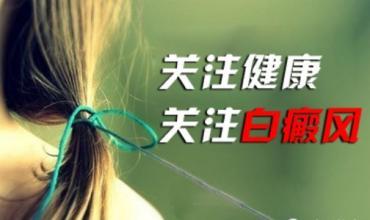 武汉如何做好白癜风预防的工作呢